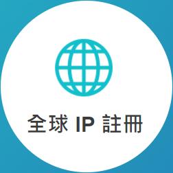 Global IP Registration
